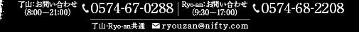 お問い合わせ 了山 TEL.0574-67-0288(8:00~21:00)/Ryo-an TEL.0574-68-2208(9:30~17:00)